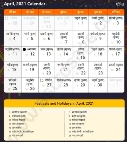 Marathi Calendar 2021 for April